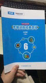 平行线 小学数学思维训练经典题组 六年级 北师版 第3册