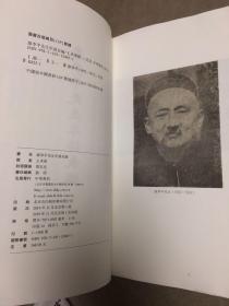廖季平先生年谱长编(一版一印)(毛边本)