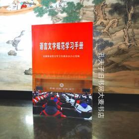 《语言文字规范学习手册》