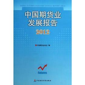 中国期货业发展报告(2012)
