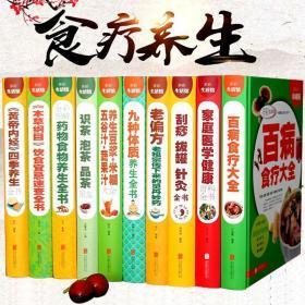 食疗养生书籍全套10册营养食谱彩图百病食疗黄帝内经四季养生豆浆