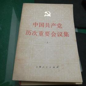 中国共产党历次重要会议集上下,上海人民出版社32开274页+316页