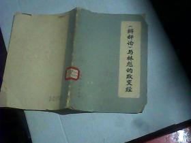 《辩奸论》与林彪的政变经 包括尊儒反法的《辩奸论》《辩奸论》译注等三篇
