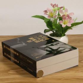 二战回忆录上下全2册正版完整版无删减诺贝尔文学奖战争军事经济?
