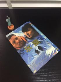 冰壁 DVD 2碟装