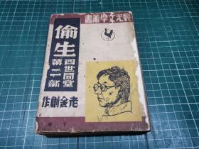 晨光文学丛书:偷生四世同堂 第二部 下册