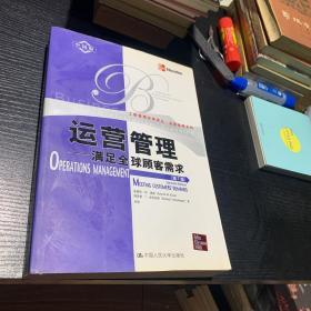 运营管理:满足全球顾客需求(第7版)(中国版)