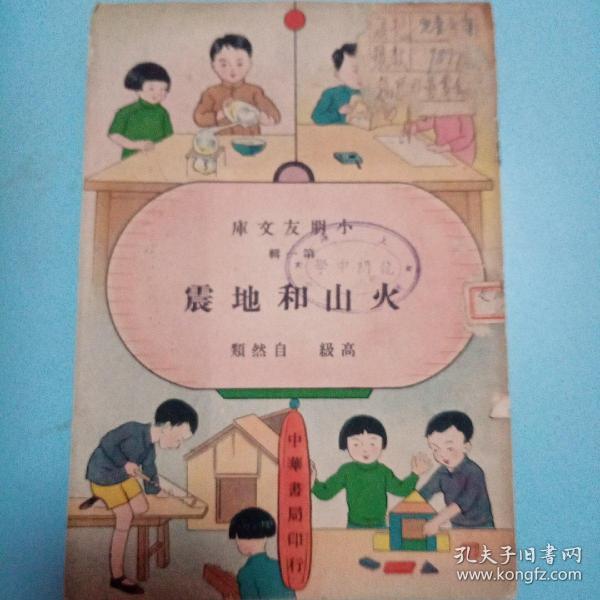 火山和地震 小朋友文库高级自然类民国中华书局版少见书 孔网最低价