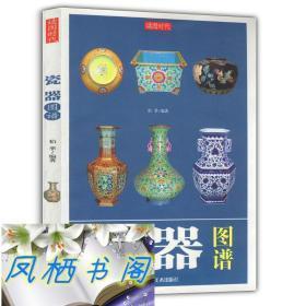 瓷器图谱 陶瓷收藏入门百科陶瓷制作常见问题和解救方法中国古陶?