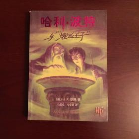 【有防伪水印】哈利·波特与混血王子(系列6)