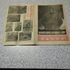 文革小报一张《工农兵美术战报》第二期1967年9月29日封面带毛主席像