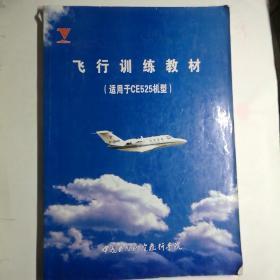 CE525机型飞机飞行训练教材