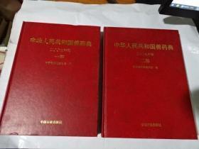 中华人民共和国兽药典2005