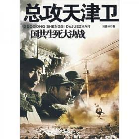 正版二手  国共生死大决战:总攻天津卫  刘晶林  著  9787802370548