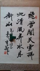 """中国书法家协会副主席,著名书法家李铎""""苏轼诗""""书法(保真)"""