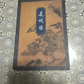 连城诀(1996年2月北京第3次印刷,品相甚佳。保正版)