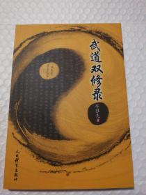 武道双修录(扫码失败,录入上书)