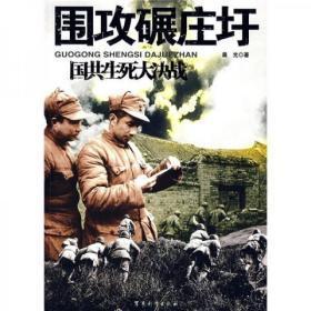 正版二手  围攻碾庄圩:国共生死大决战  晨光  著  9787802370449