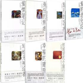 上海译文阿兰·德波顿文集:爱情笔记 幸福的建筑等7册 幸福的建筑/阿兰.德波顿文集