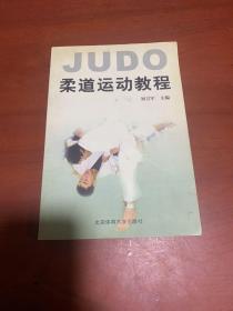 柔道运动教程