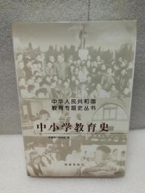 中小学教育史(中华人民共和国教育专题史丛书)