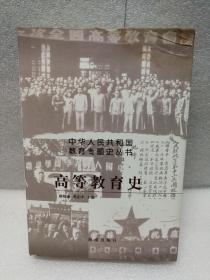 高等教育史(中华人民共和国教育专题史丛书)