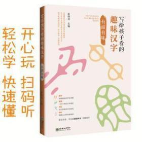 全新正版图书 写给孩子看的趣味汉字:有滋有味 崔增亮 朝华出版社 9787505443556胖子书吧