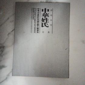 中华姓氏列典---中华百家姓氏堂号堂联大观宝笈【8开线装 原装外盒】