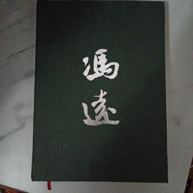 中国画名家经典--冯远【冯远签赠】精装盒装本,