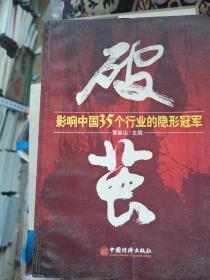 破茧:影响中国35个行业的隐形冠军