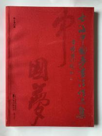 士海中国梦书法作品集