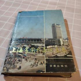 上海市闸北区地名志精装