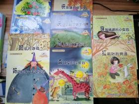 大自然温馨微童话集 10册合售