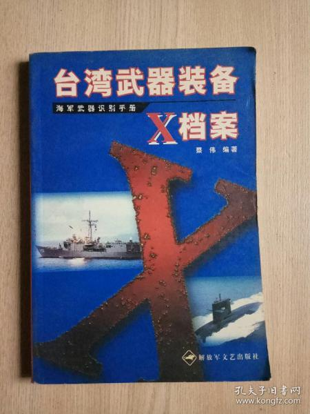台湾武器装备X档案(海军武器识别手册)