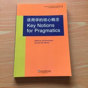 语用学研究前沿丛书:语用学的核心概念