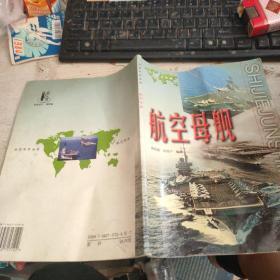 世界军事画册.航空母舰