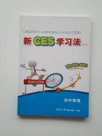 新CES学习法:初中物理