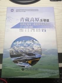 青藏高原及邻区第四纪地质与地貌图及说明书(1:3 000 000)盒装含 书一本 地图一幅