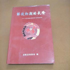 解放初期的武隆—从西南服务团武隆中队组建说起