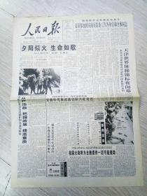 人民日报1999年10月17日(4开四版)天津世界体操锦标赛闭幕;表彰参加国庆阅兵装备工作各单位和全体同志;枫叶红于二月花