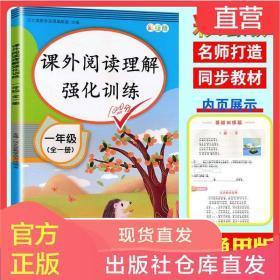 课外阅读理解强化训练一年级人教部编版上下册语文一年级阅读理解