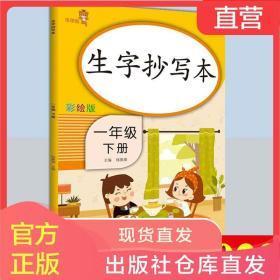 生字抄写本一年级下册人教部编版看拼音写词语一年级语文同步训练