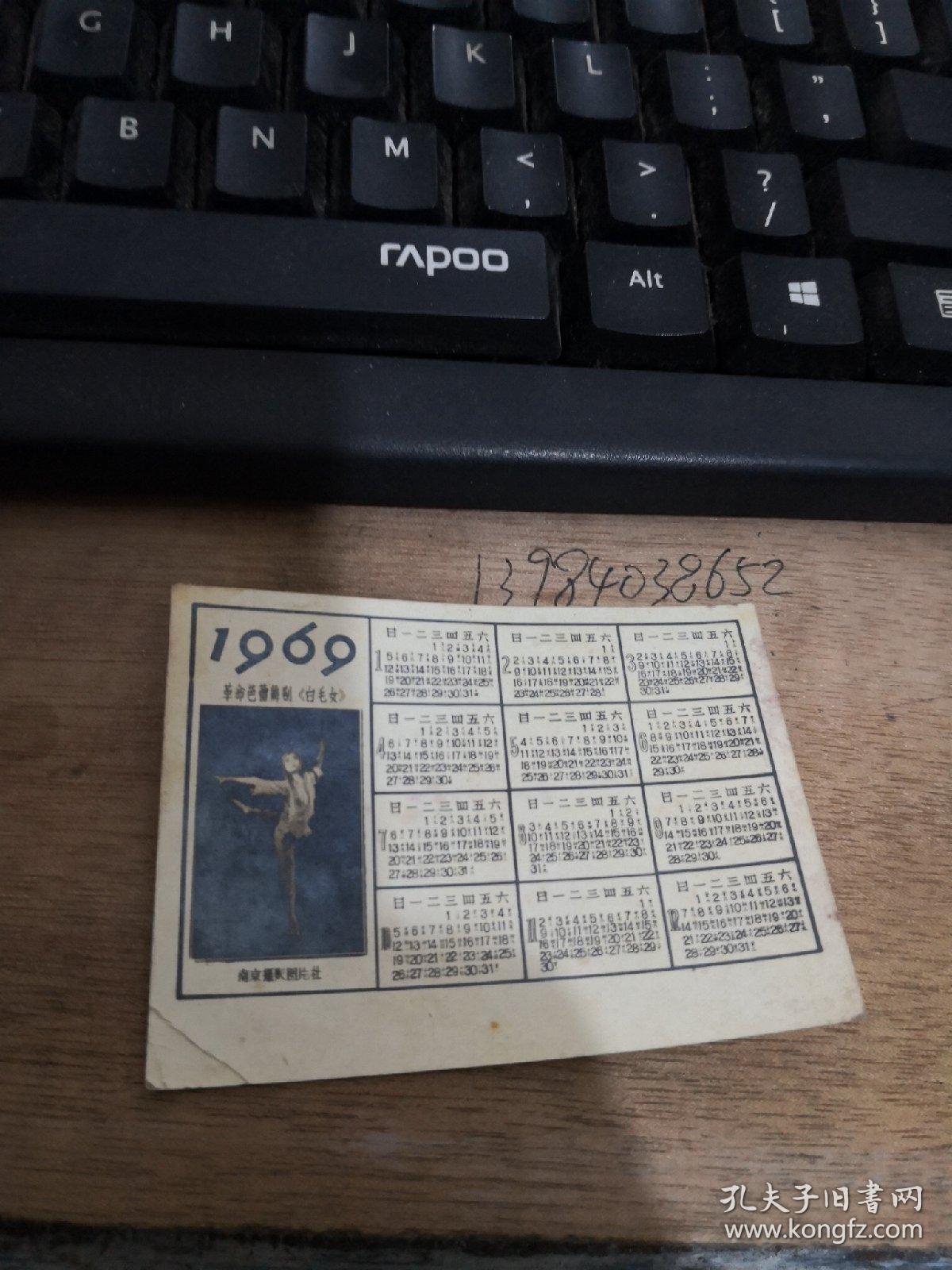 卡片:1969年年历卡(革命芭蕾舞剧  白毛女) 照片纸   品自定  编号 分3号册