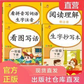 看拼音写词语+阅读理解+看图写话说话一年级下册同步训练部编版