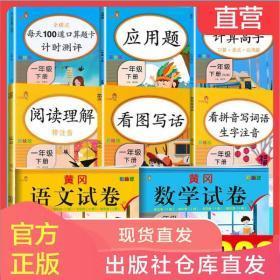 一年级下册同步训练语文数学书同步试卷练习人教部编版阅读训练