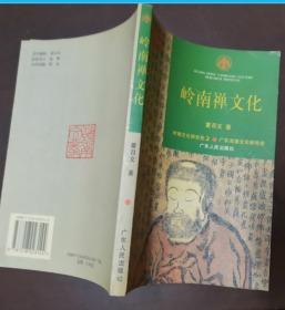 岭南禅文化