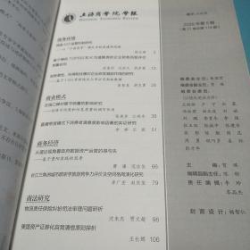 上海商学院学报2020年第5期