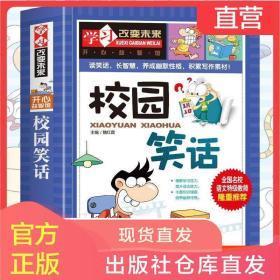 校园笑话大全书正版读物幽默笑话大王小学生课外书四五六儿童书籍
