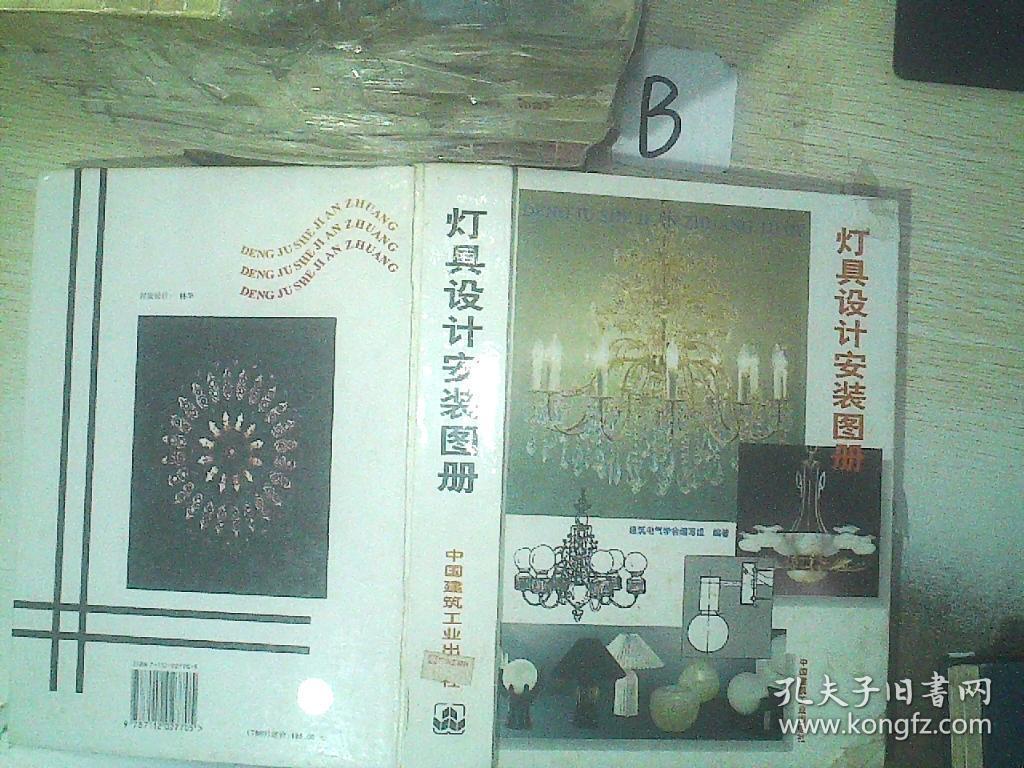 灯具设计安装图册
