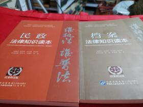 档案法律知识读本(以案释法版)(两本合售)